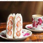 おうちモーニング その1734 ~カリーナの苺サンド~