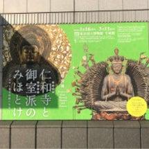 東京国立博物館 仁和…