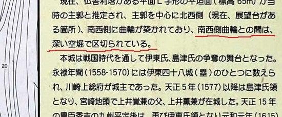 【写9】柴波洲崎城