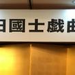 岸田國士戯曲賞のニュ…