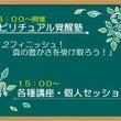 3/12★神戸でワー…
