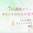 【3/7】キャンドル…