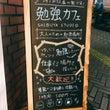 勉強カフェ渋谷