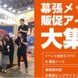 イベント総合EXPO…