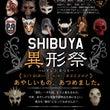 SHIBUYA異形祭…