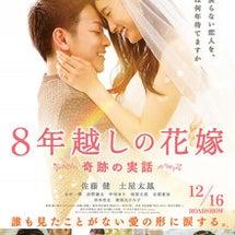 8年越しの花嫁 奇跡…