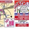 23(金)〜25(日)ワンコイン商店街開催!の画像