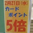 ポイント5倍デー!!