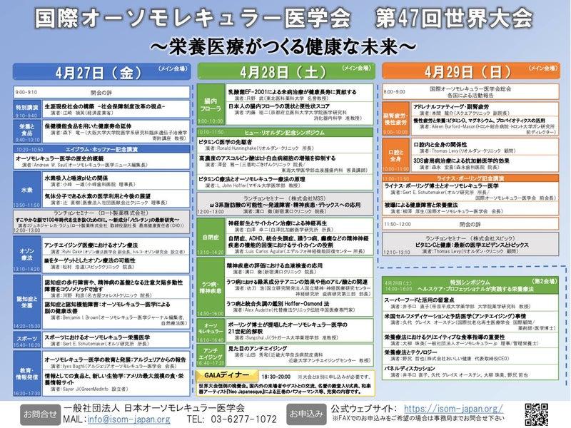 ISOM世界大会 プログラム発表