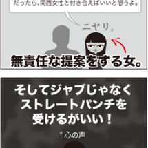 関西女性との交際を奨…