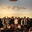 映画「9〜ナイン」舞…
