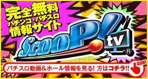 パチンコ&パチスロ【ScooP!tv】