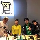 渋谷のラジオの記事より