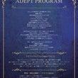 アデプトプログラム2…