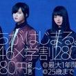 欅坂46メンバー各種…