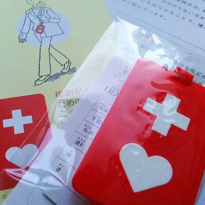 発達障碍児にヘルプマークが有効なワケの記事に添付されている画像