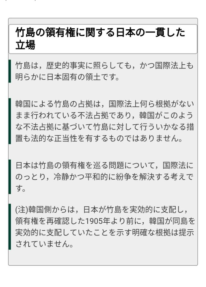 明日2月22日は竹島の日らしい......