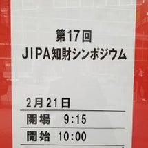 第17回JIPA知財…