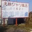 木曽岬温泉(三重)に…