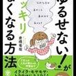 """""""成功する方法"""""""