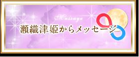 瀬織津姫からのメッセージ