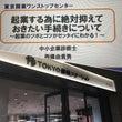 東京都の2大創業支援…