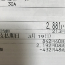 一人暮らし電気料金☆