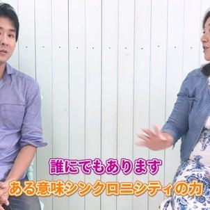 シンクロニシティはどこまで完璧なのか!?:山田ヒロミさん 第3回の画像