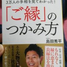 島田秀平『「ご縁」の…