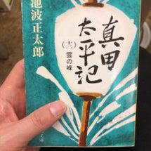 真田太平記12巻  …