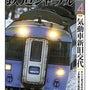 「鉄道ジャーナル」2…