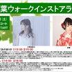 明日からラジオ→ライブ3days!充電*