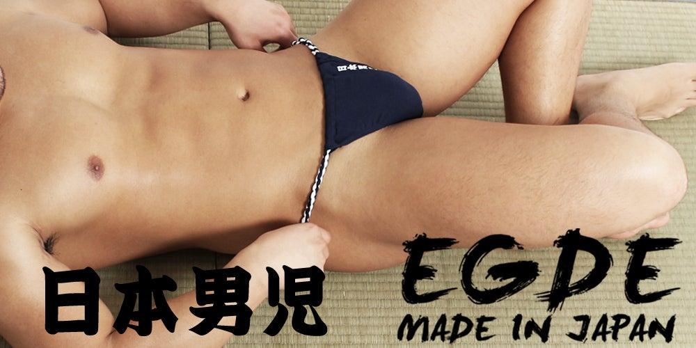 EGDE 現代式六尺褌