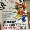 第28回イギョラカップ2018 5 (イギョラ杯実行委員会‼️の様子&Tシャツも完成)