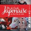 北フランスの日本人学…