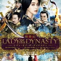 ◆映画 【楊貴妃 L…