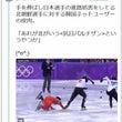 北朝鮮スケート選手が…