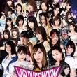 【AKB48】明日「…