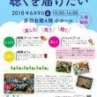 東京イベント第4弾「…
