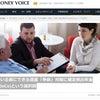 「MONEY VOICE」に争族対策の記事が掲載されました!の画像