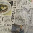 新聞掲載で広島で人気…