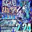 ③【富山BLUE】マ…