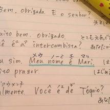 ブラジルポルトガル語…