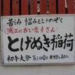 福島区の「浦江」を探…