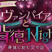 鏡の中のプリンセスLPイベ【ヴァンパイアと背徳Night】攻略(後半)