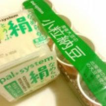 納豆、豆腐のルーティ…