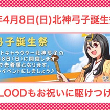 【北神弓子誕生祭】4…