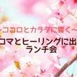 【ご紹介】ココロとカ…