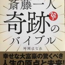 斎藤一人新刊本 奇跡…
