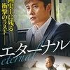 韓国映画『エターナル』と『悪女 -AKUJO-』の画像
